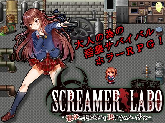 SCREAMER-LABO536874b23418efe9.jpg