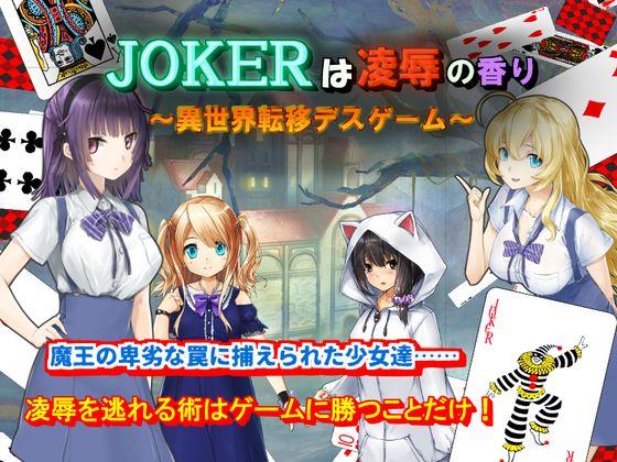 JOKER7117814cfcf594e2.jpg